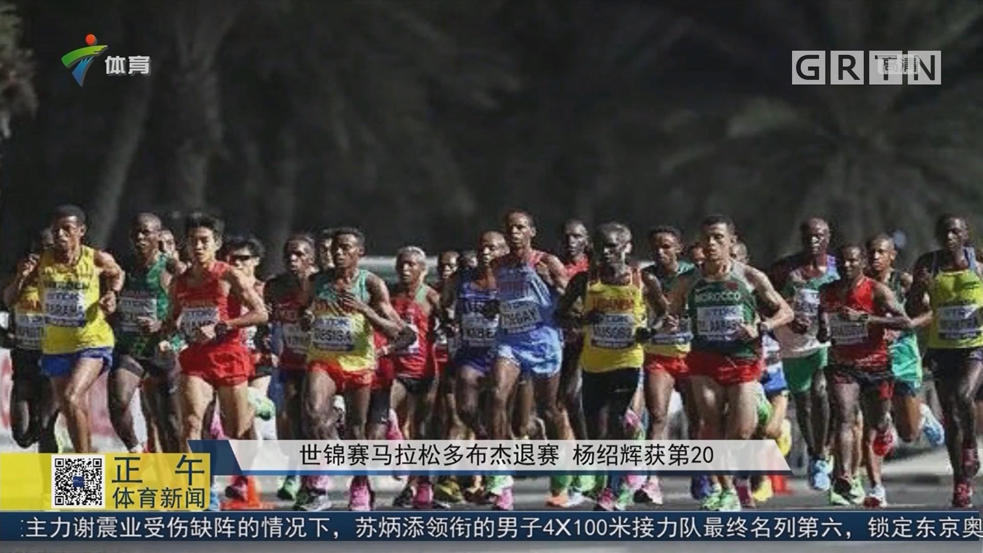 世锦赛马拉松多布杰退赛 杨绍辉获第20
