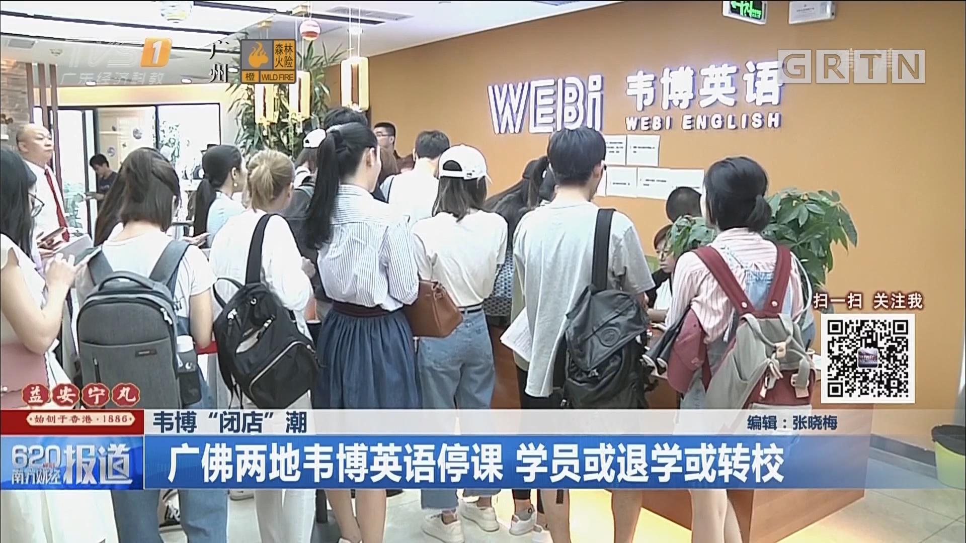 """韦博""""闭店""""潮:广佛两地韦博英语停课 学员或退学或转校"""