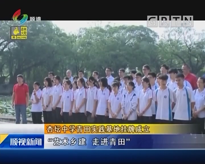 杏坛中学青田实践基地挂牌成立
