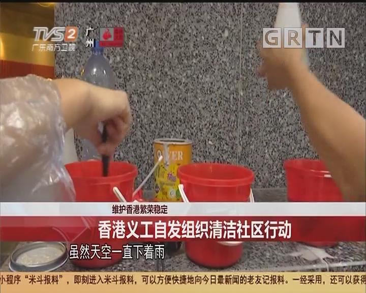 维护香港繁荣稳定 香港义工自发组织清洁社区行动