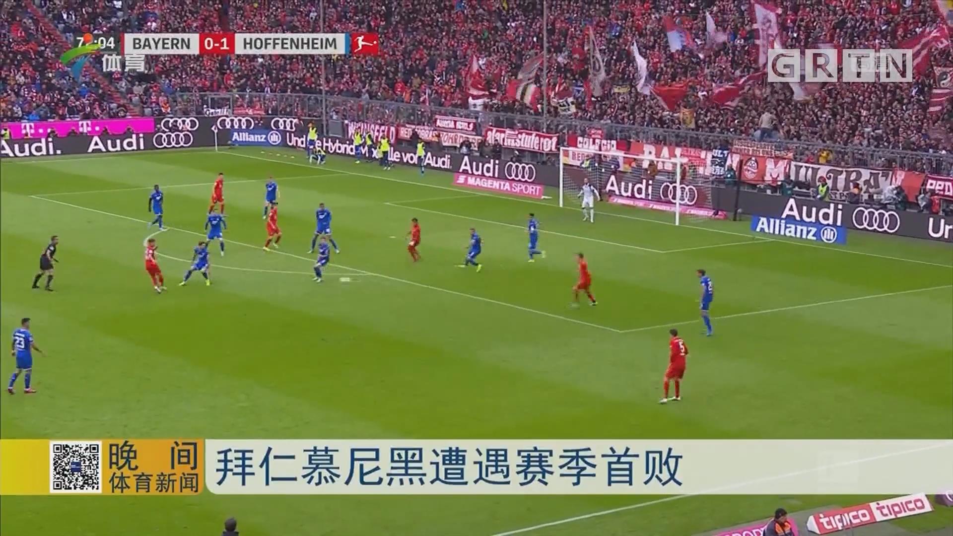 拜仁慕尼黑遭遇賽季首敗