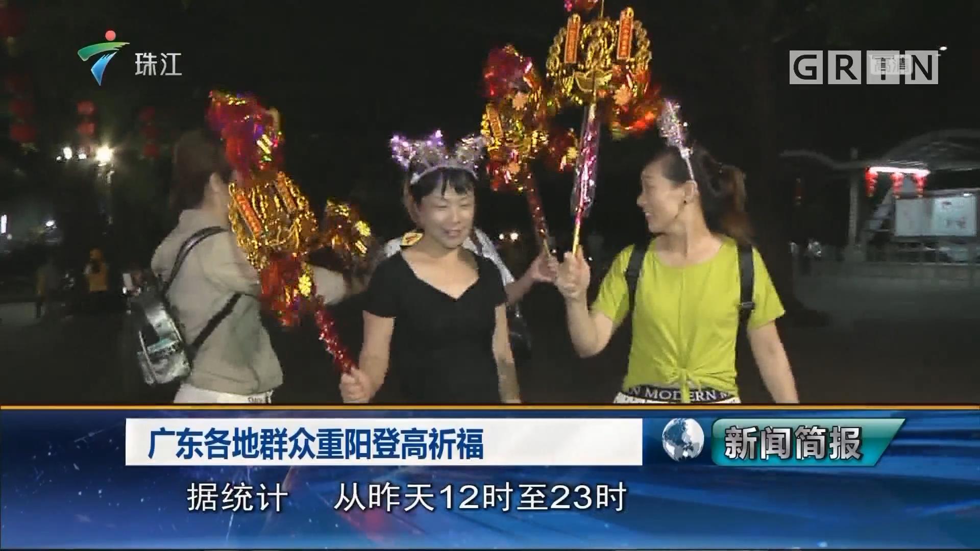 广东各地群众重阳登高祈福