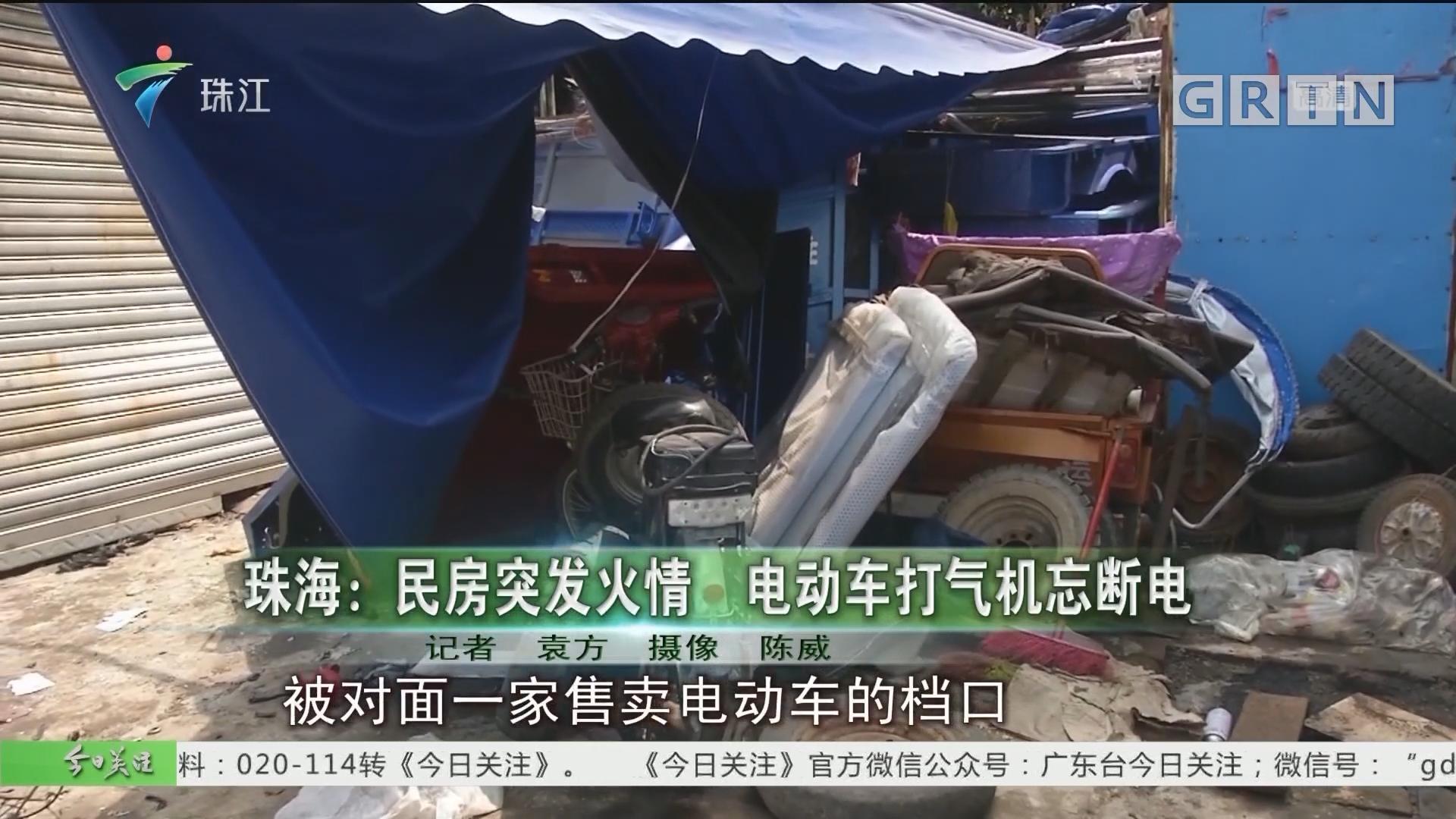 珠海:民房突发火情 电动车打气机忘断电