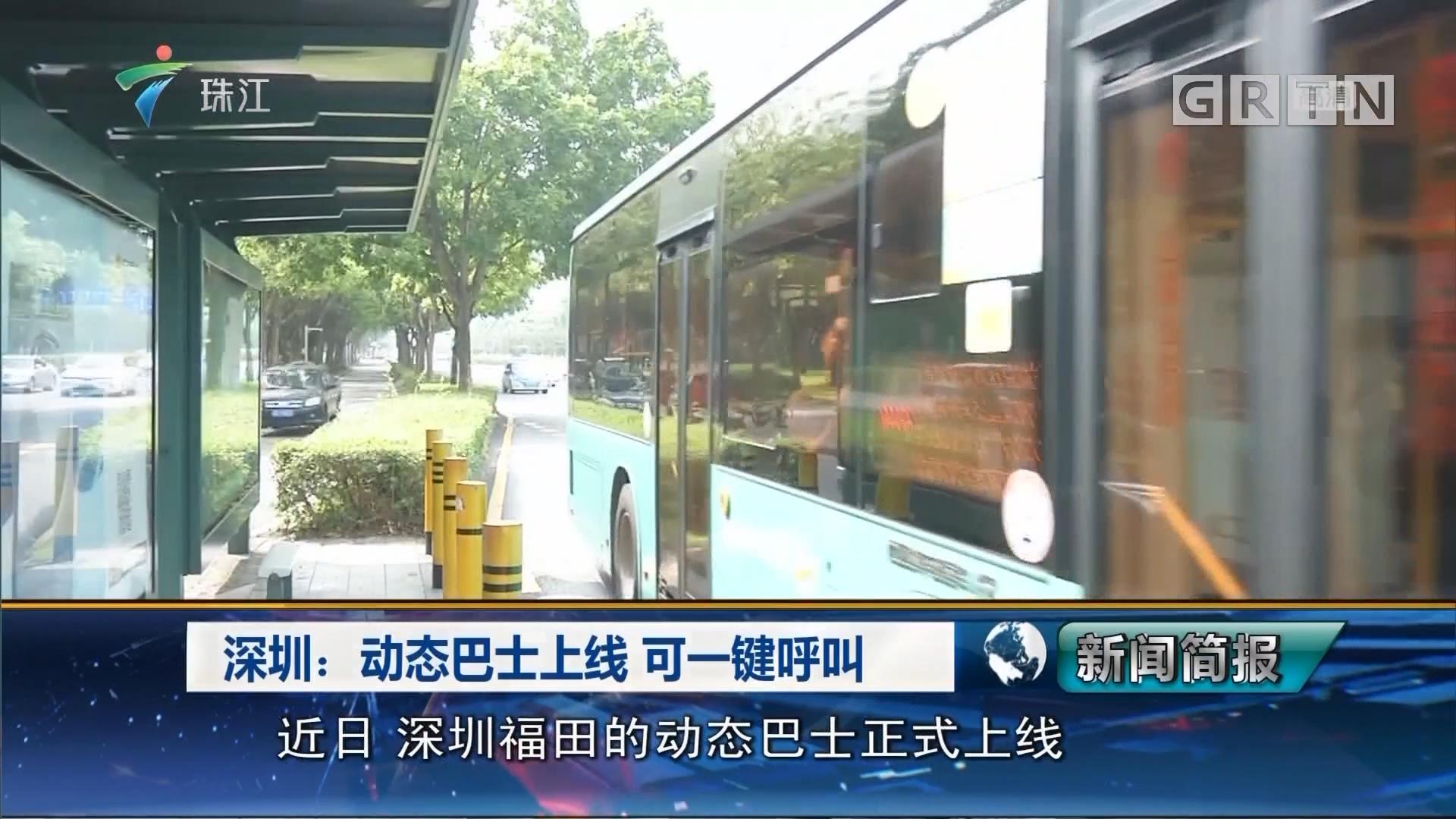 深圳:動態巴士上線 可一鍵呼叫