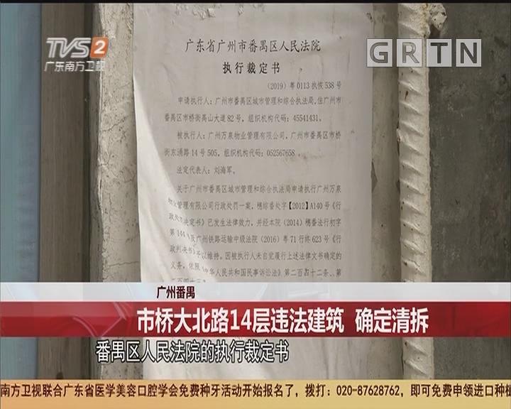 廣州番禺 市橋大北路14層違法建筑 確定清拆