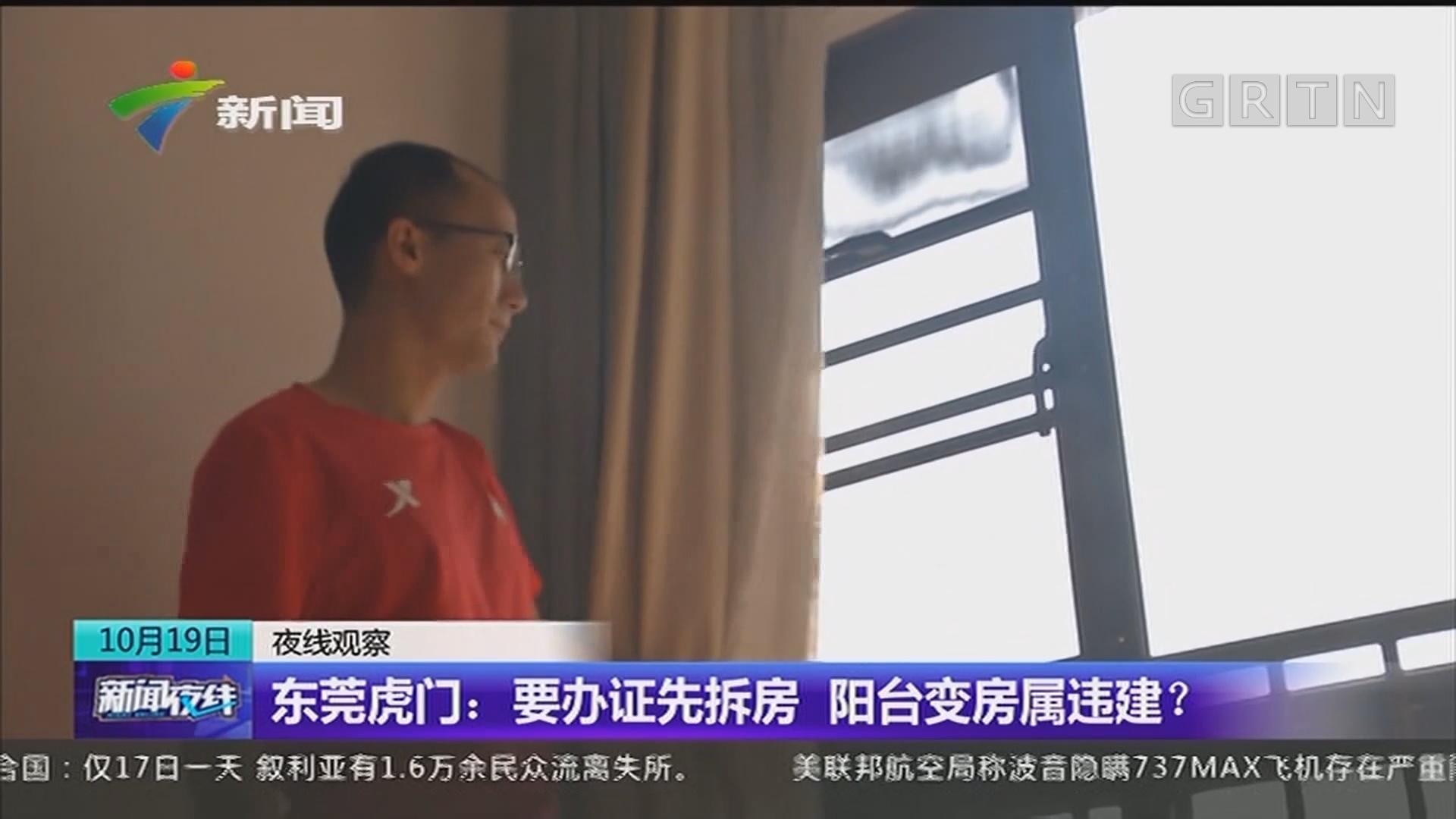 东莞虎门:要办证先拆房 阳台变房属违建?