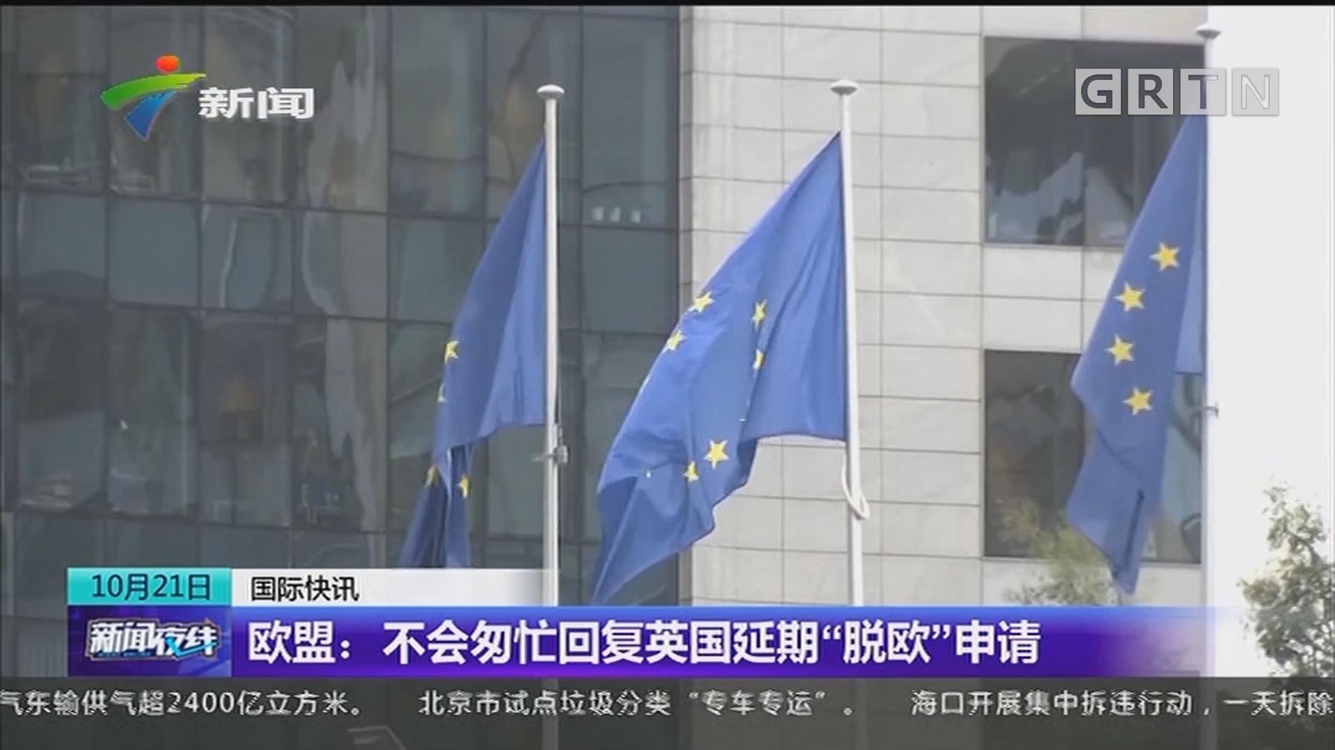 """欧盟:不会匆忙回复英国延期""""脱欧""""申请"""