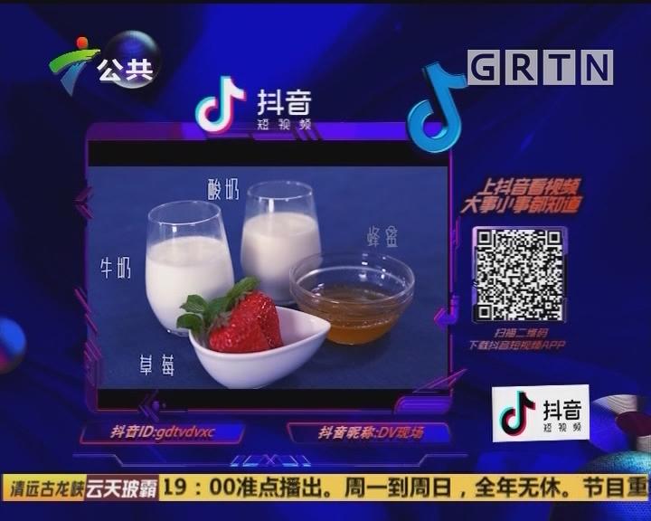 (DV现场)抖音随手拍:今日甜品