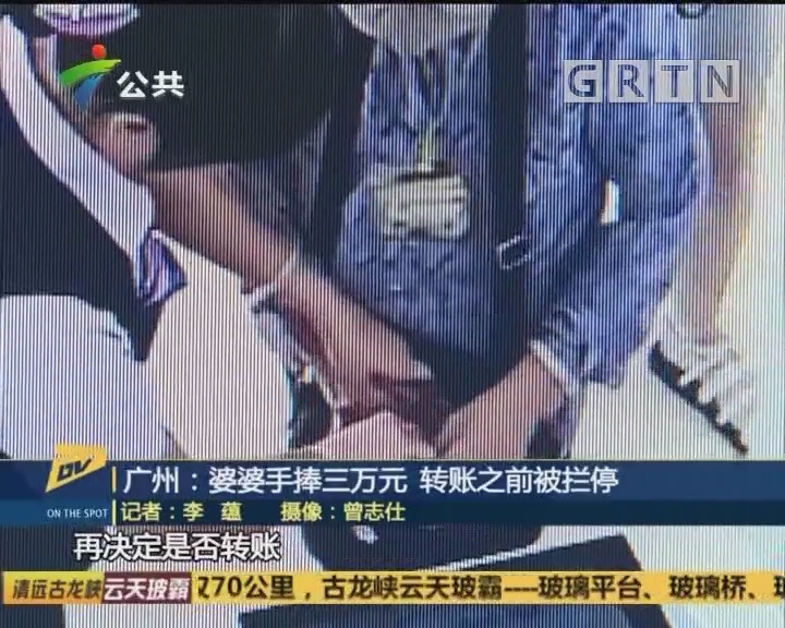 (DV现场)广州:婆婆手捧三万元 转账之前被拦停