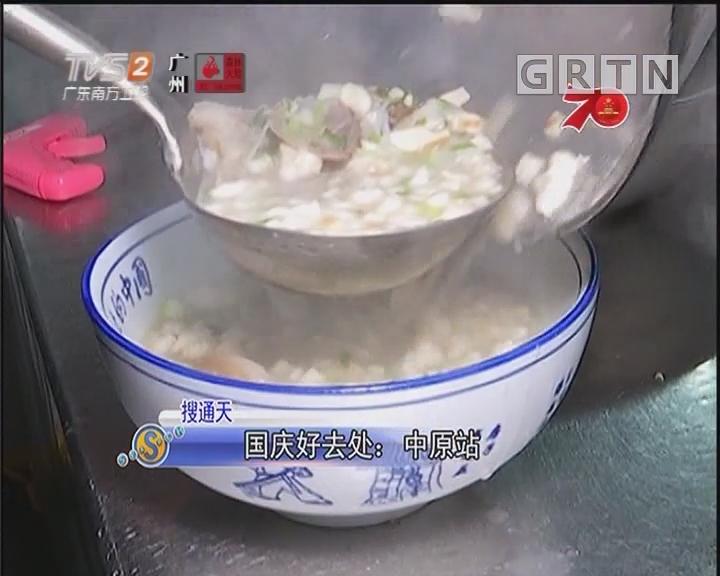 国庆好去处:中原站