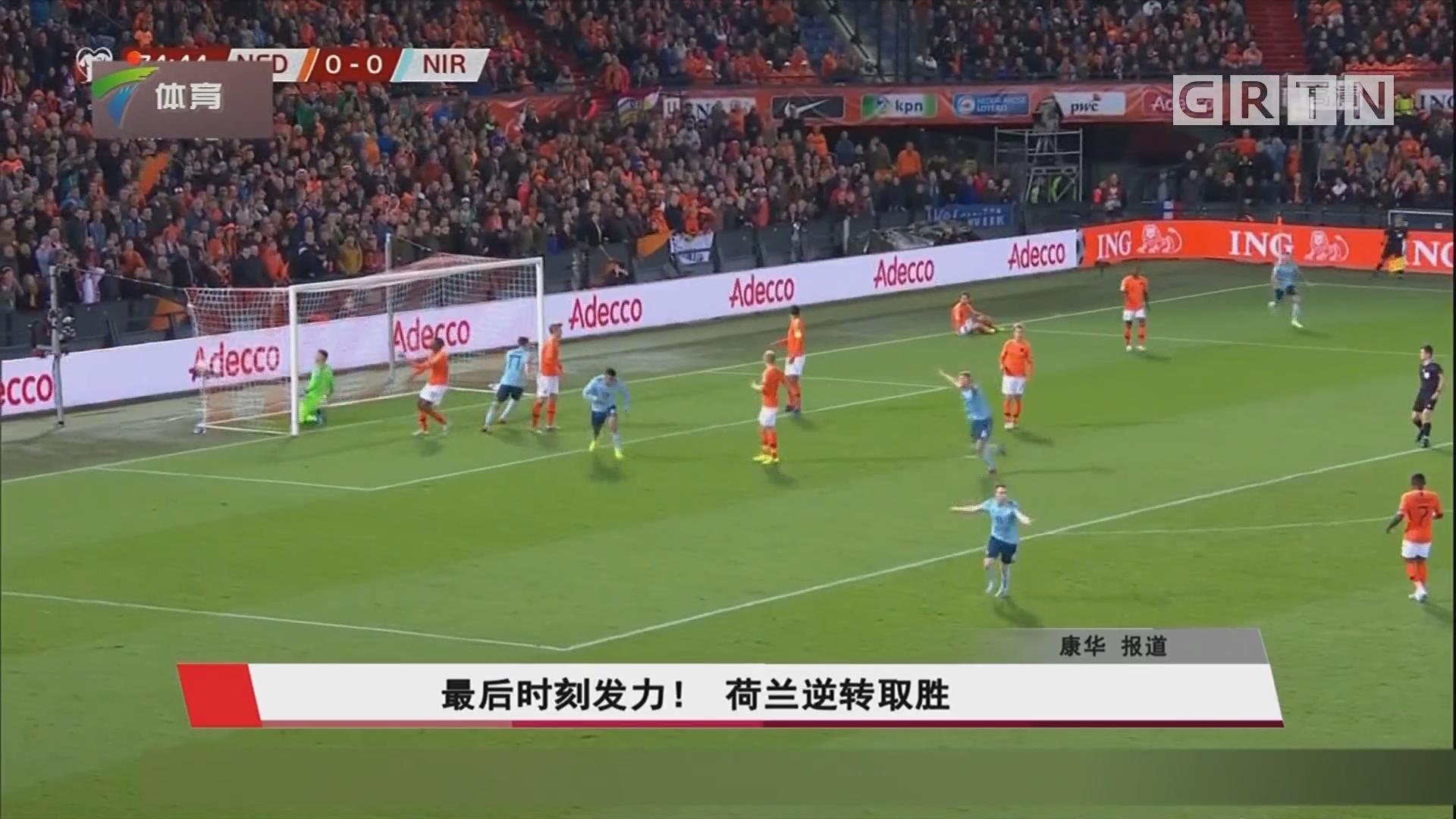 最后時刻發力! 荷蘭逆轉取勝