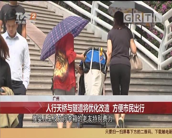 廣州 人行天橋與隧道將優化改造 方便市民出行