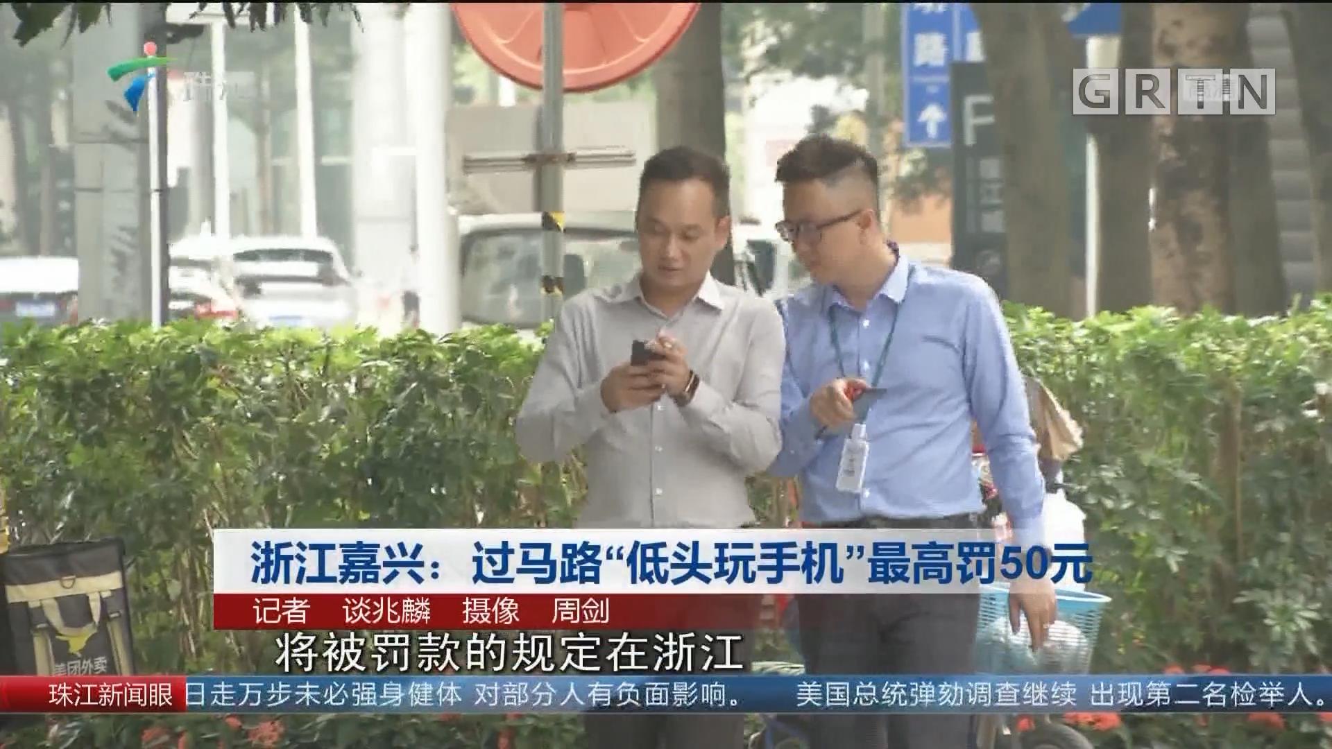 """浙江嘉兴:过马路""""低头玩手机""""最高罚50元"""