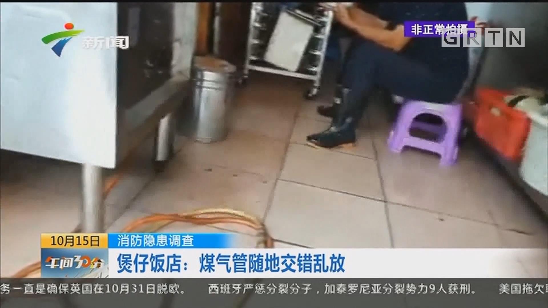 消防隐患调查 煲仔饭店:煤气管随地交错乱放