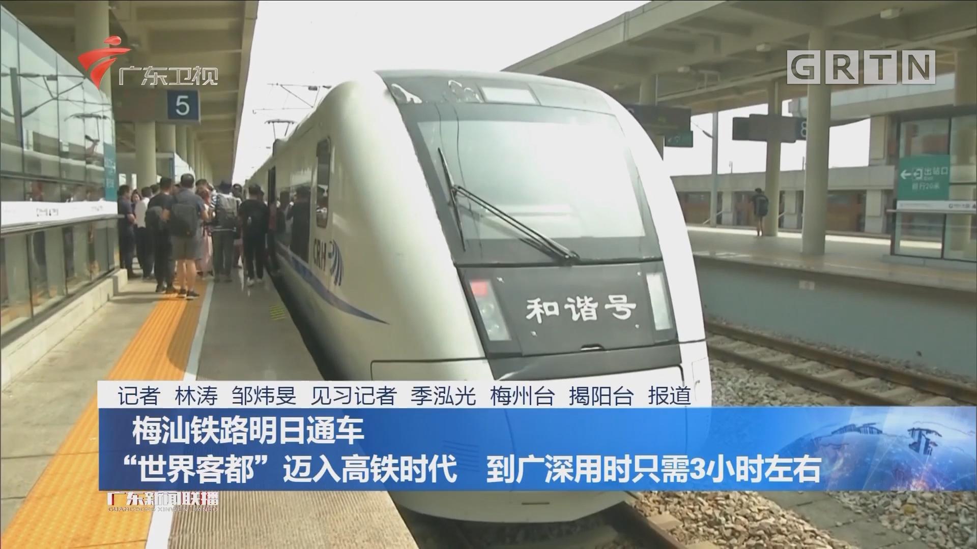 """梅汕铁路明日通车 """"世界客都""""迈入高铁时代 到广深用时只需3小时左右"""