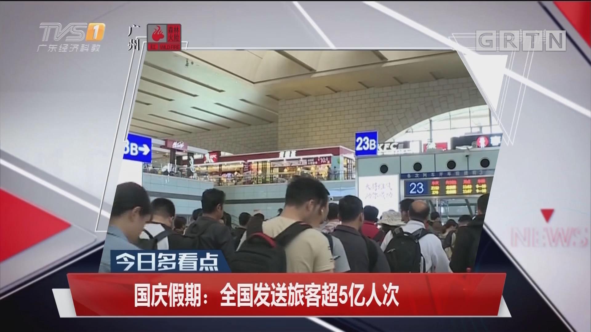 国庆假期:全国发送旅客超5亿人次