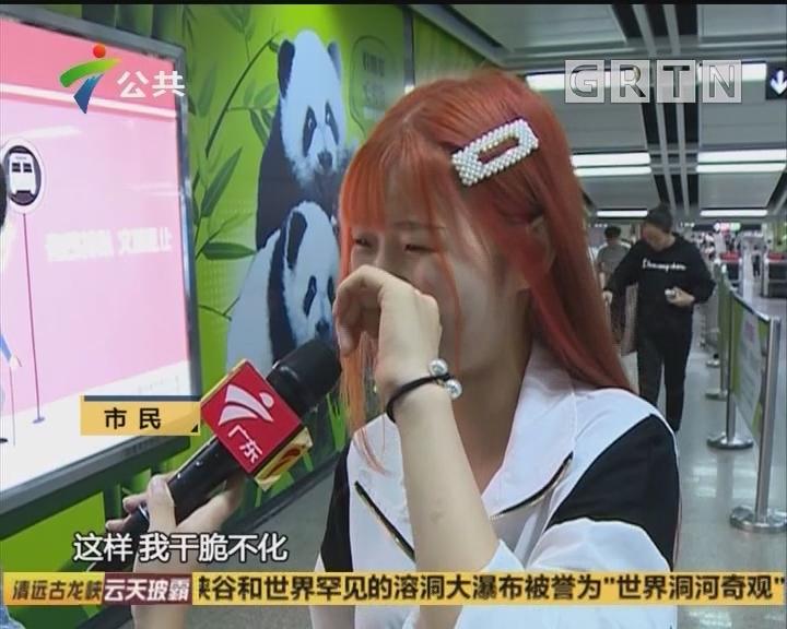 (DV现场)广州:乘客化浓妆入站 被地铁安检要求卸妆
