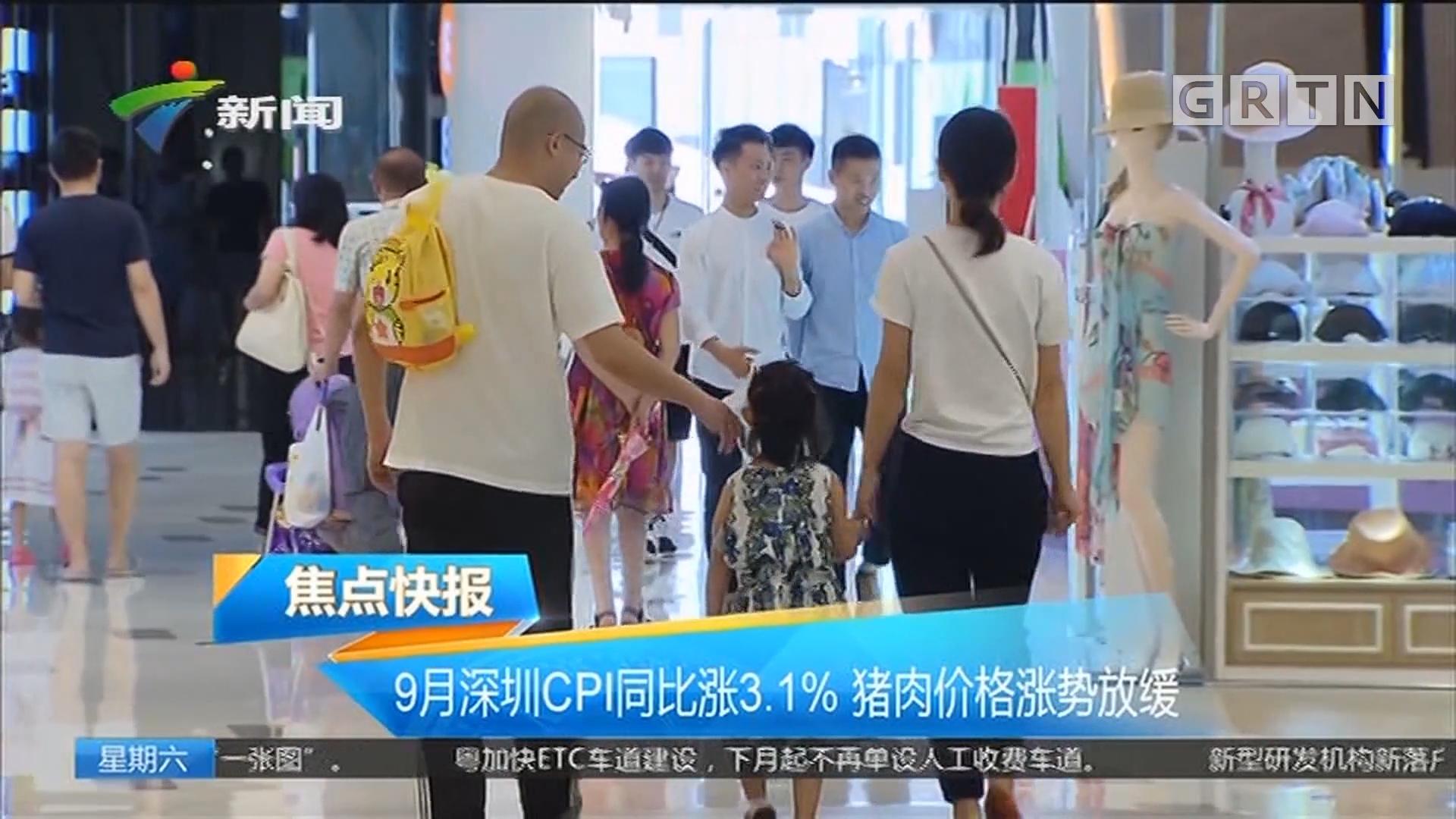 9月深圳CPI同比漲3.1% 豬肉價格漲勢放緩