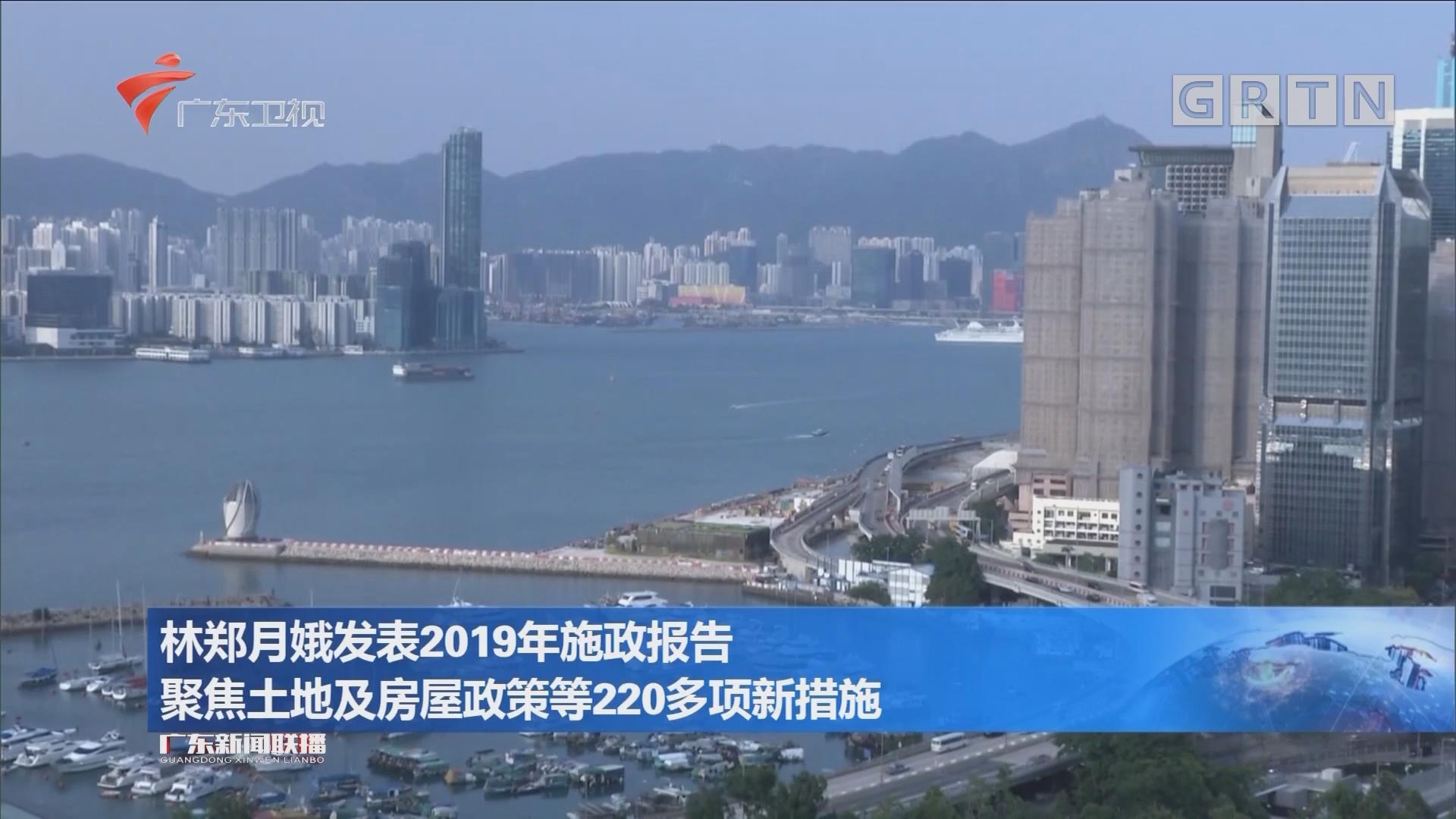 林郑月娥发表2019年施政报告 聚焦土地及房屋政策等220多项新措施