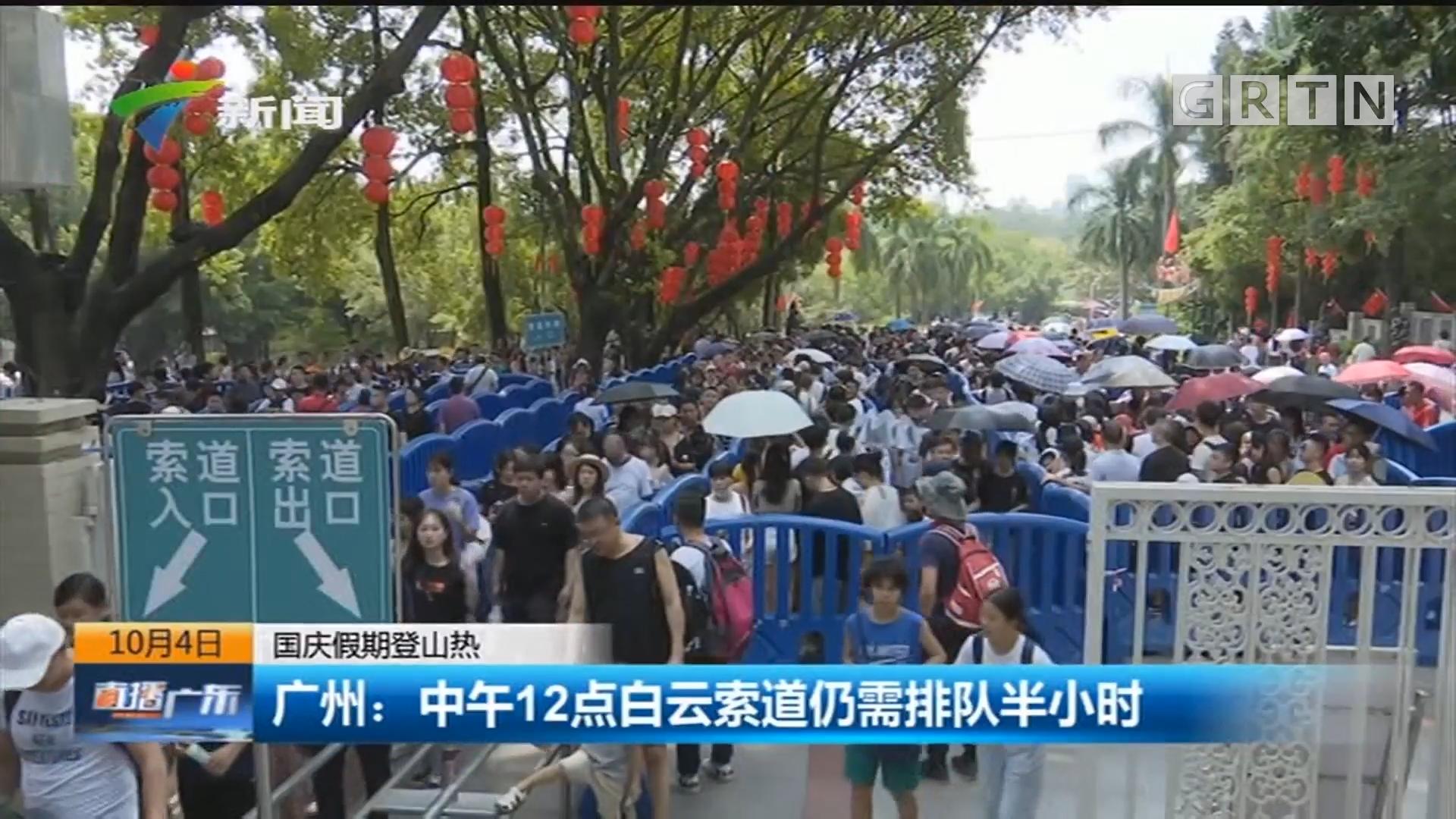 国庆假期登山热 广州:中午12点白云索道仍需排队半小时