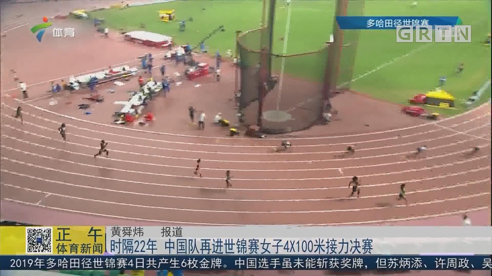 时隔22年 中国队再进世锦赛女子4X100米接力决赛