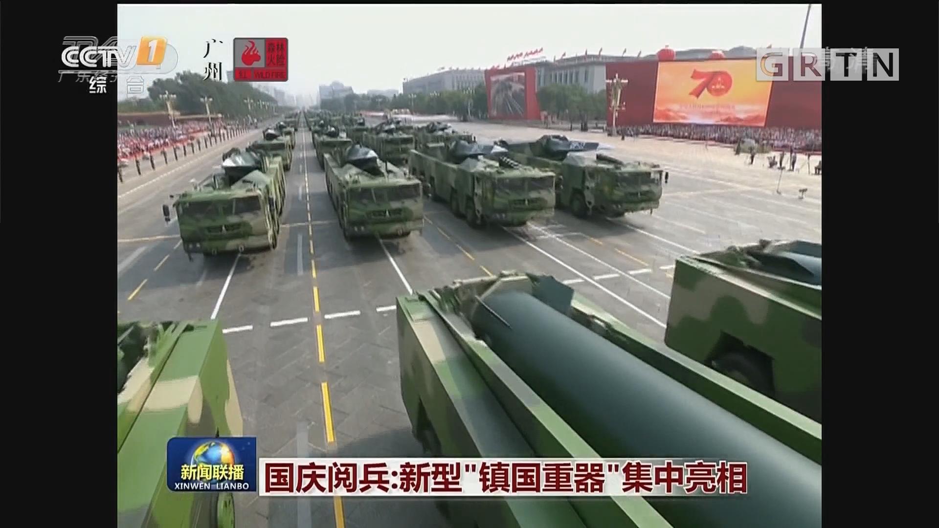 """国庆阅兵:新型""""镇国重器""""集中亮相"""