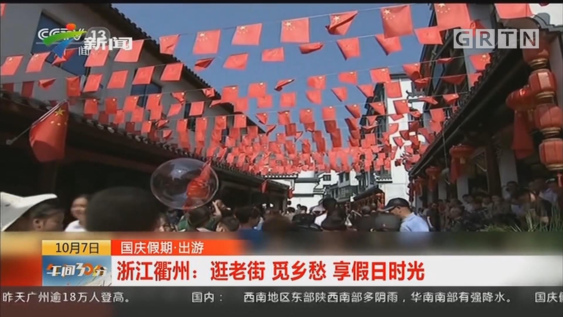 国庆假期 出游 浙江衢州:逛老街 觅乡愁 享假日时光