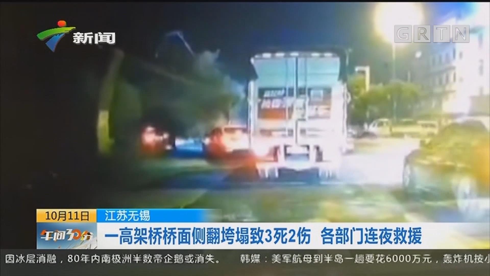 江苏无锡:一高架桥桥面侧翻垮塌致3死2伤 各部门连夜救援