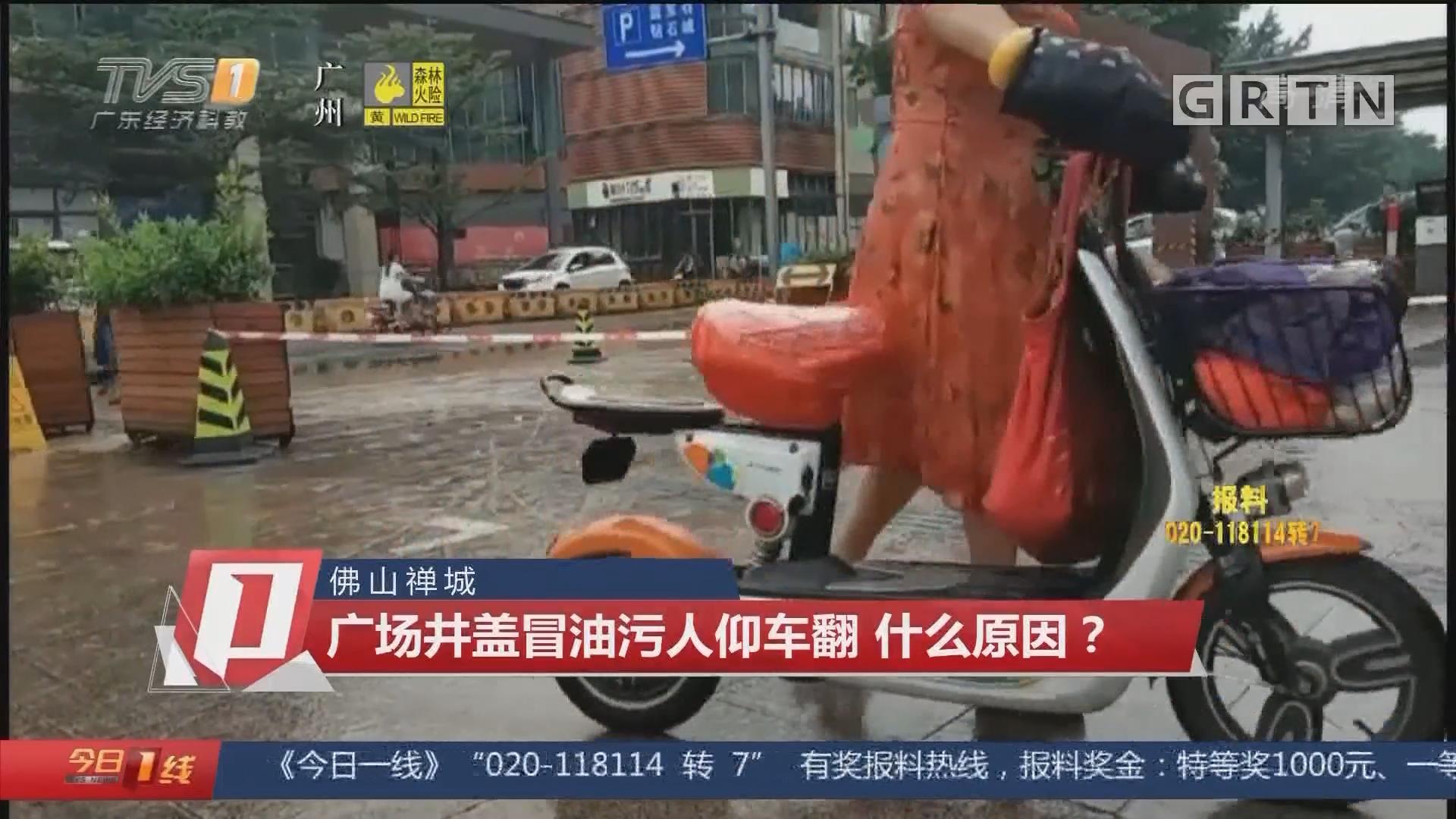 佛山禅城:广场井盖冒油污人仰车翻 什么原因?