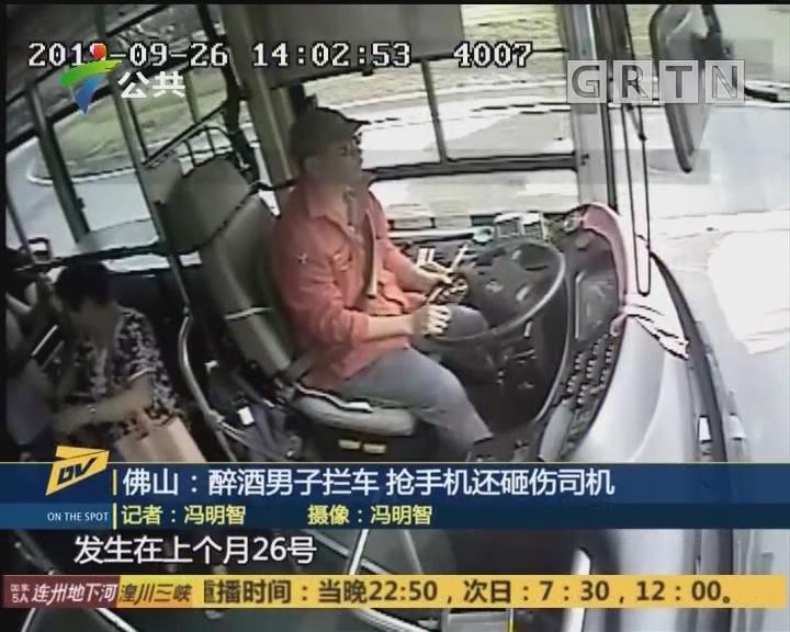(DV現場)佛山:醉酒男子攔車 搶手機還砸傷司機