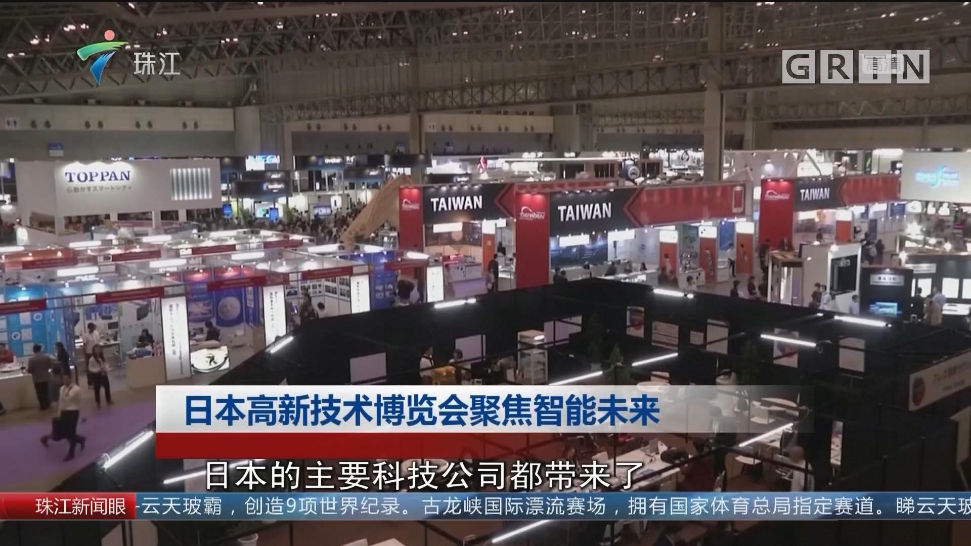 日本高新技术博览会聚焦智能未来