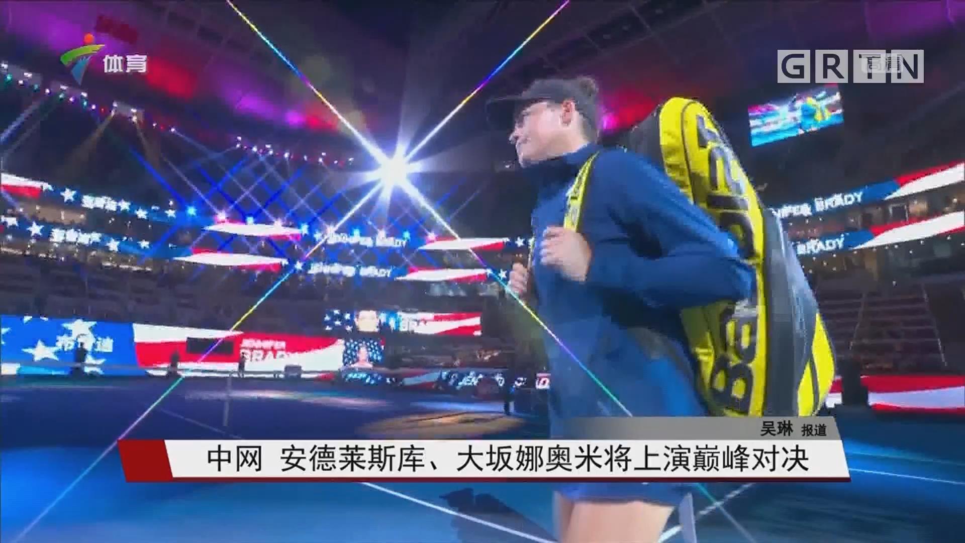 中網 安德萊斯庫、大坂娜奧米將上演巔峰對決
