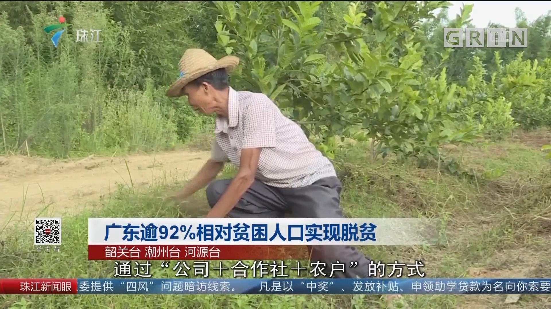 廣東逾92%相對貧困人口實現脫貧