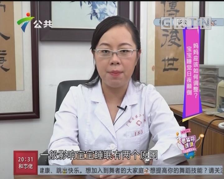 唔系小兒科:寶寶睡覺日夜顛倒 媽媽應該如何調整?