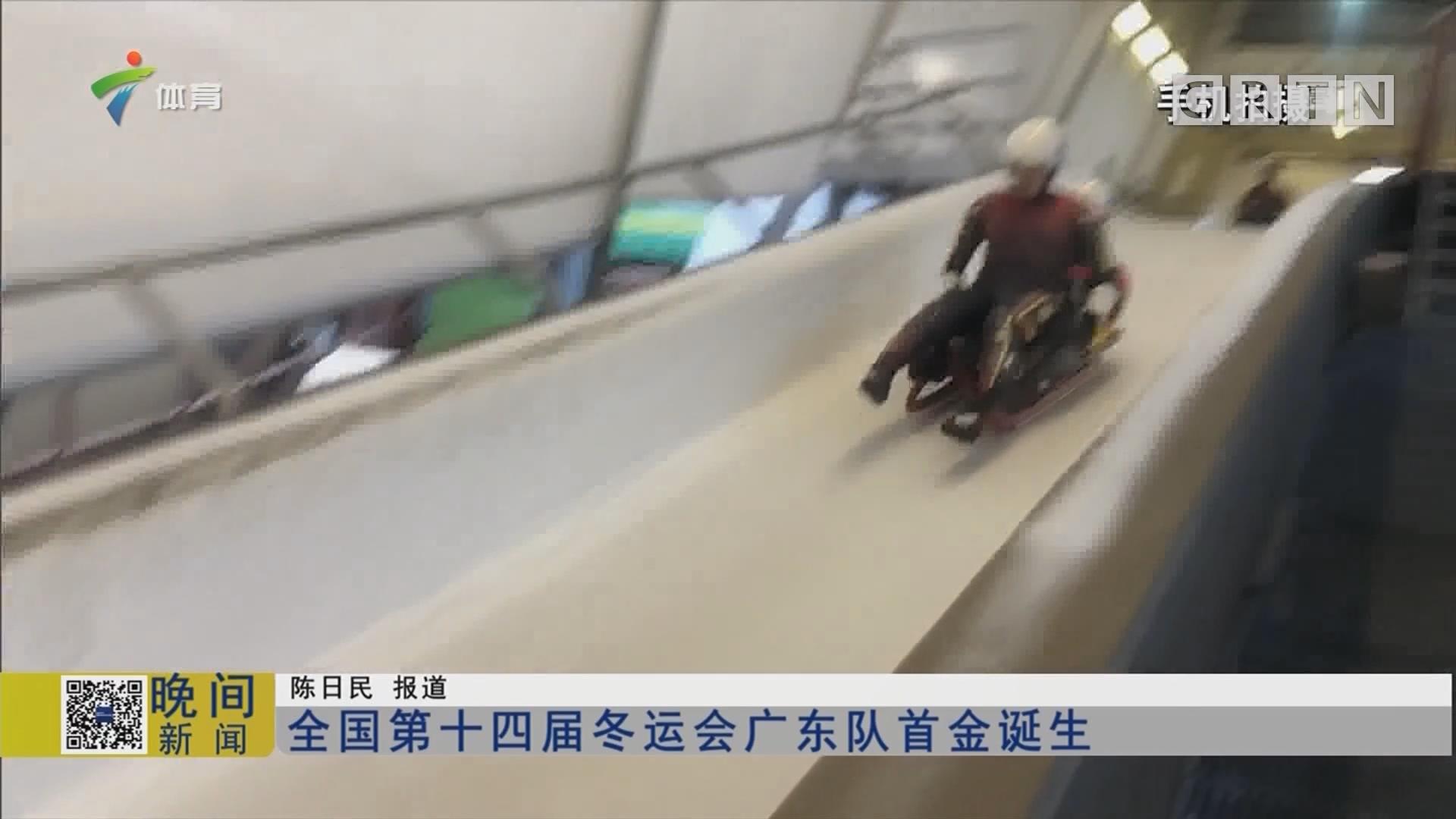 全國第十四屆冬運會廣東隊首金誕生