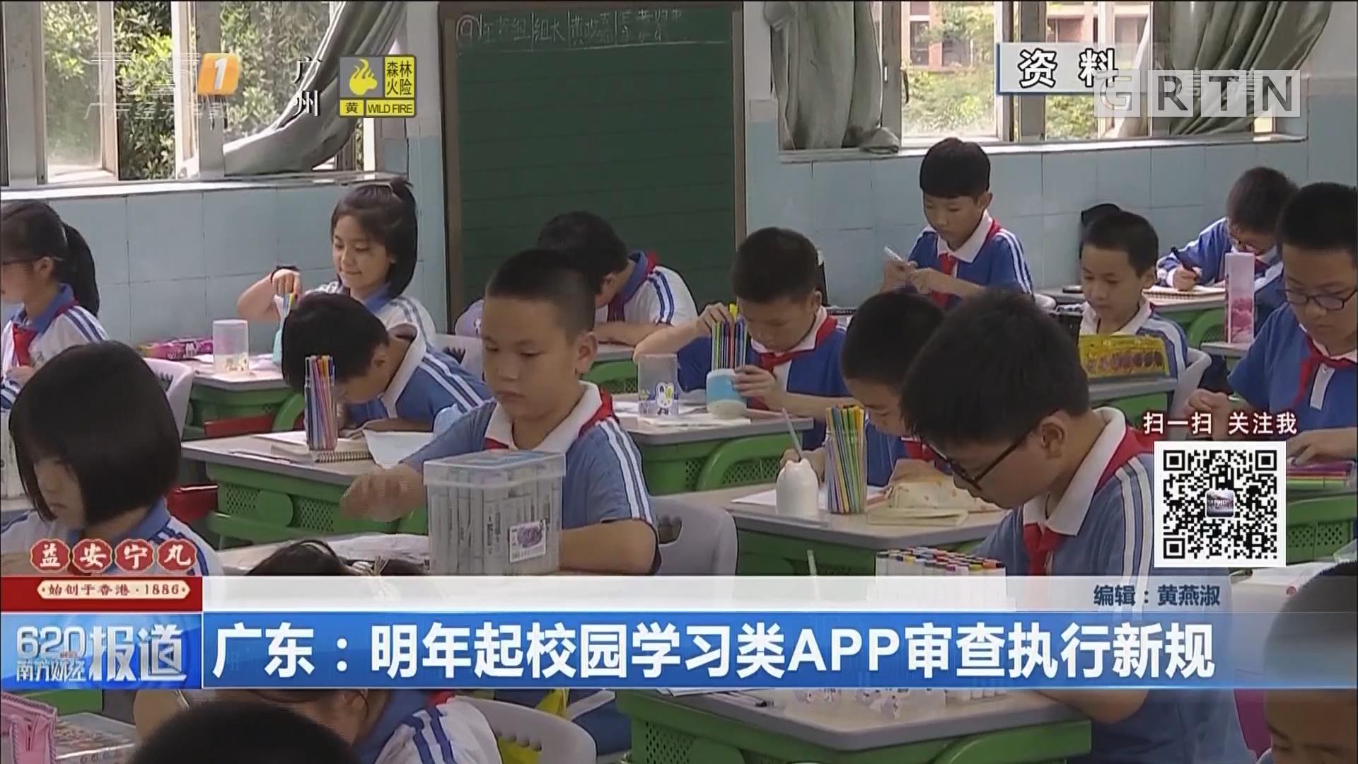广东:明年起校园学习类APP审查执行新规