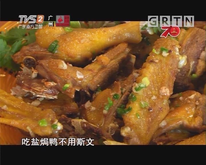 烹饪:盐焗鸭