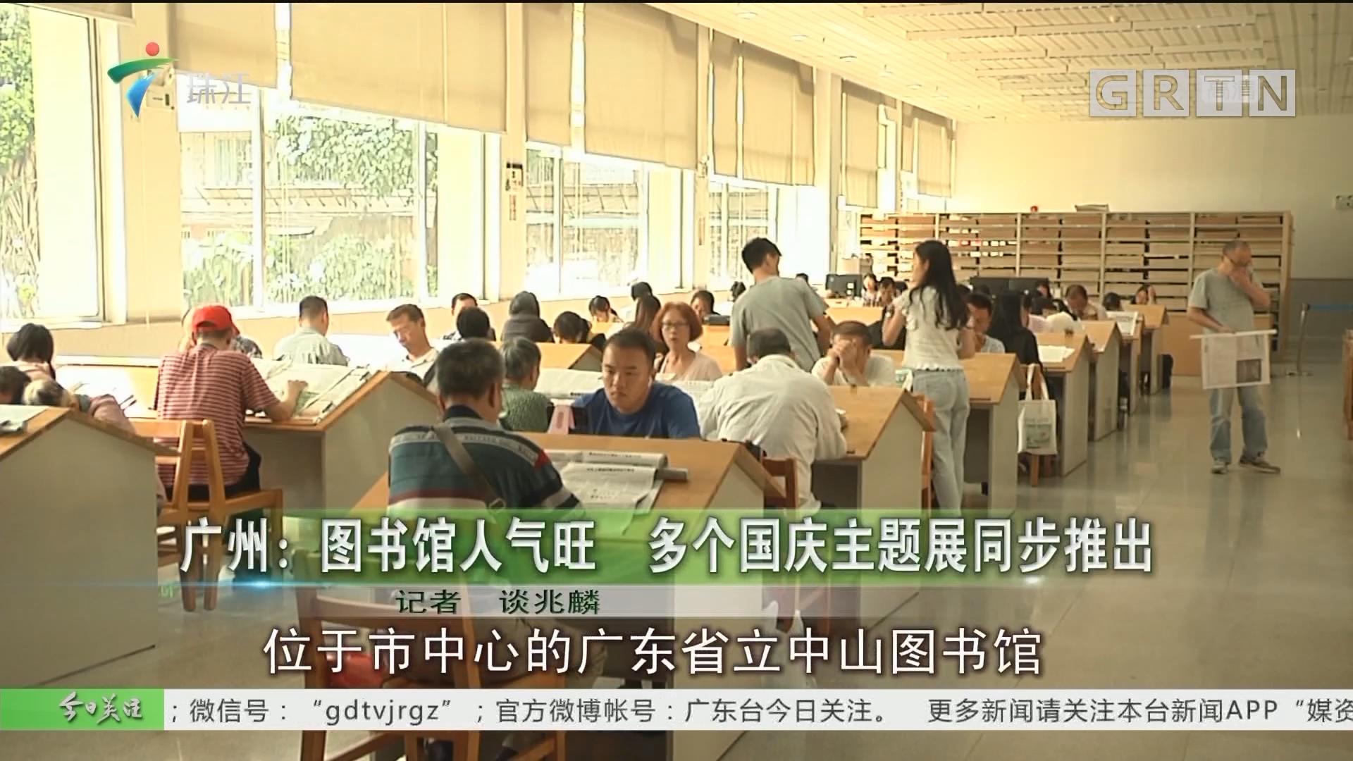 广州:图书馆人气旺 多个国庆主题展同步推出