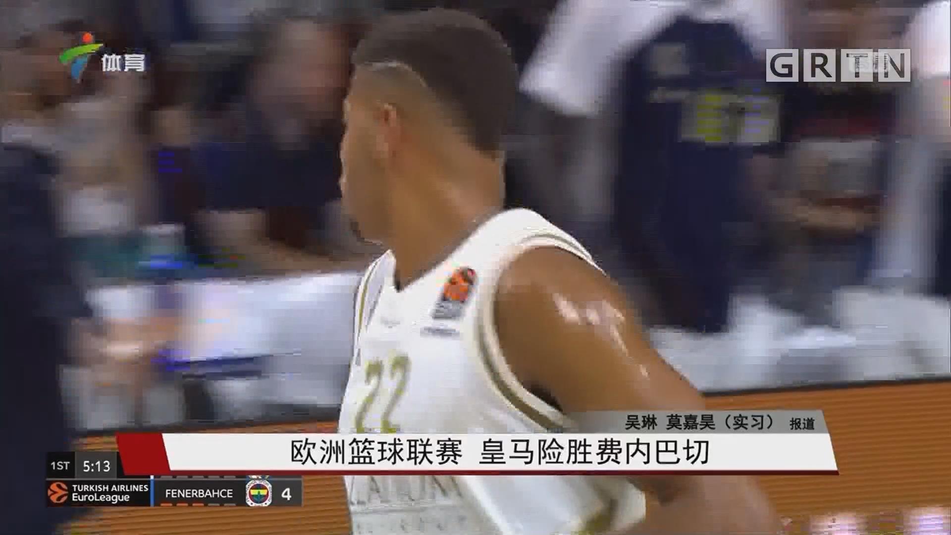 歐洲籃球聯賽 皇馬險勝費內巴切