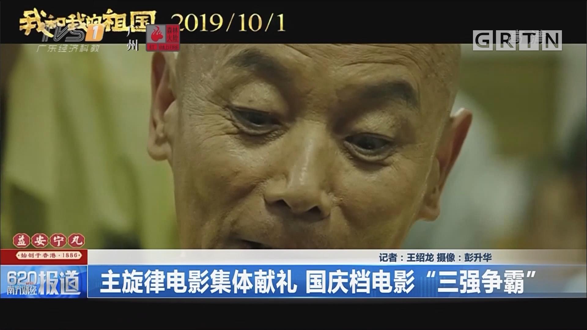 """主旋律电影集体献礼 国庆档电影""""三强争霸"""""""