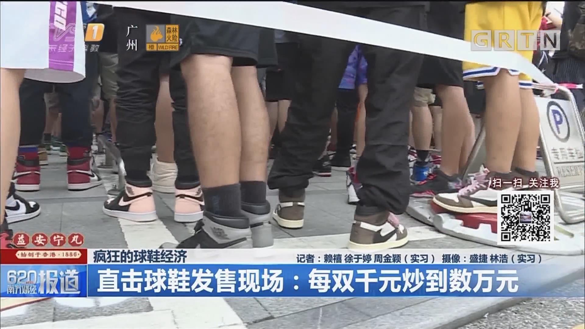 疯狂的球鞋经济 直击球鞋发售现场:每双千元炒到数万元