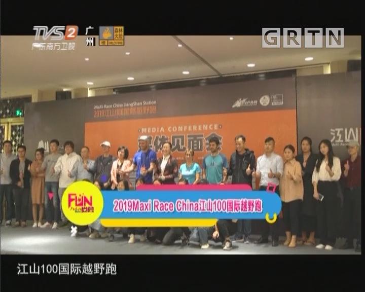 [2019-10-26]FUN尚荟:2019Maxi Race China江山100国际越野跑