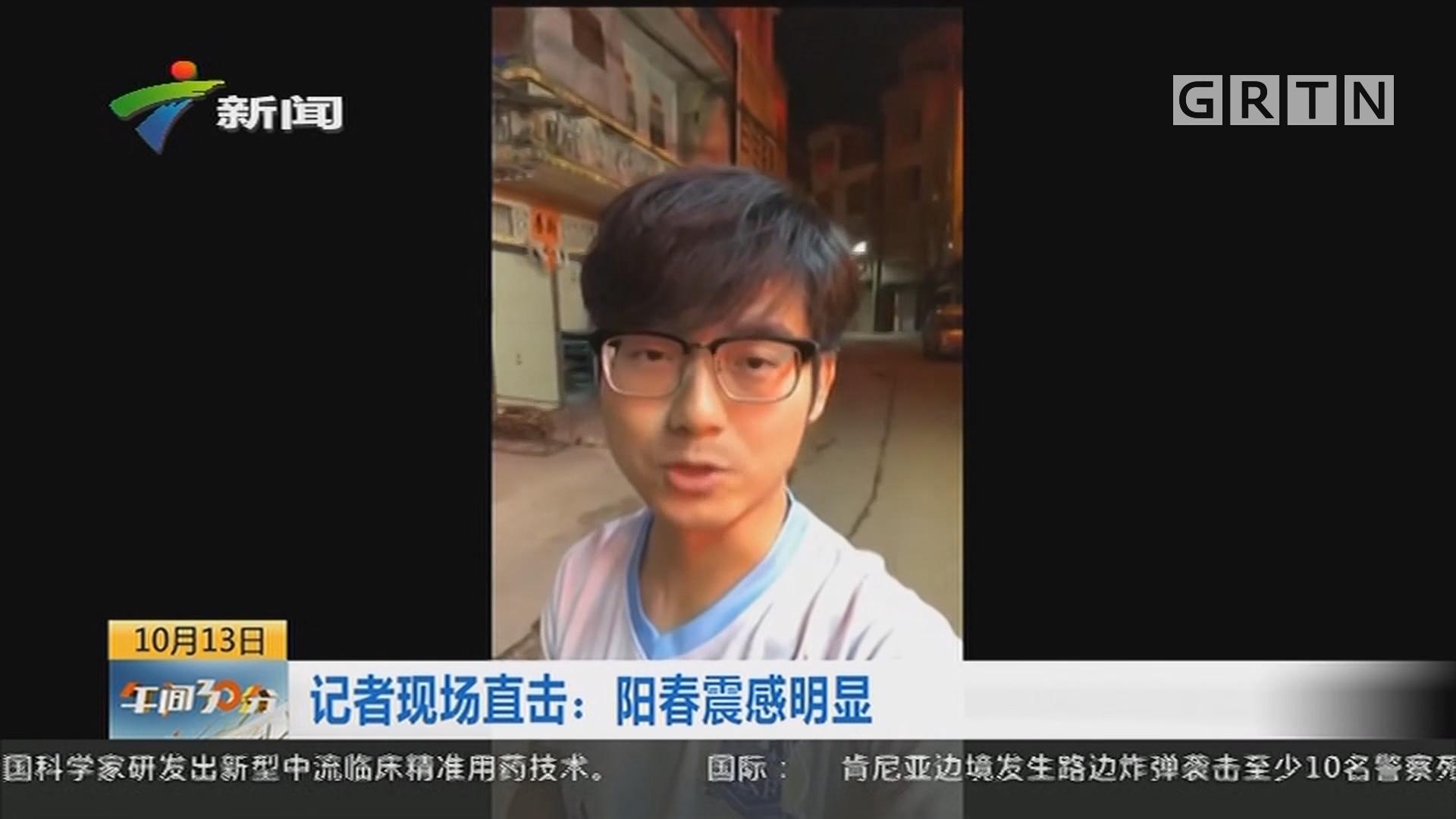 記者現場直擊:陽春震感明顯
