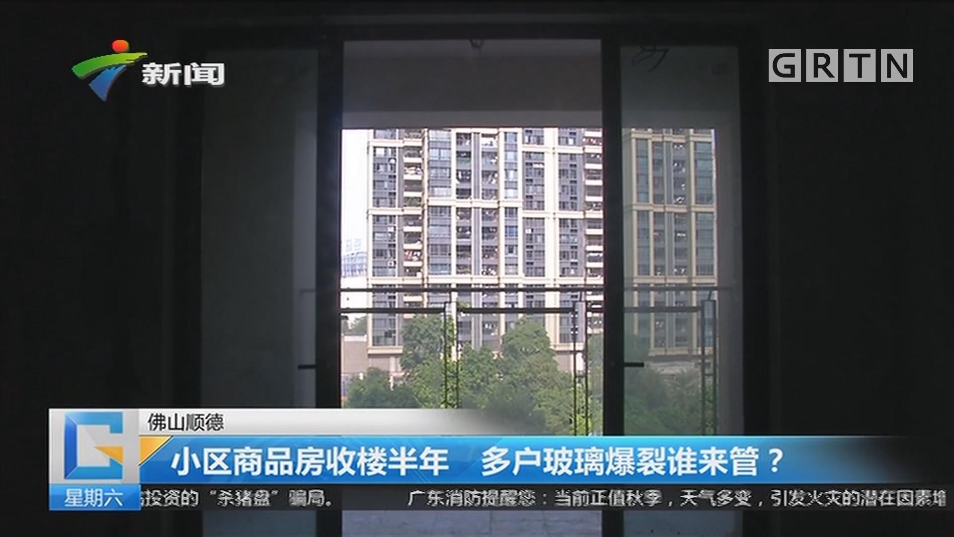 佛山顺德:小区商品房收楼半年 多户玻璃爆裂谁来管?
