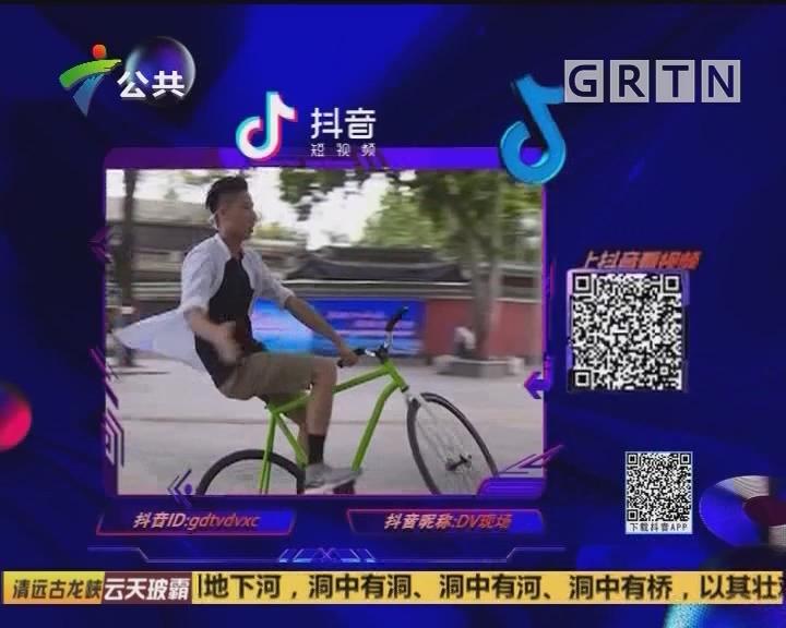 (DV现场)抖音随手拍:单车高手
