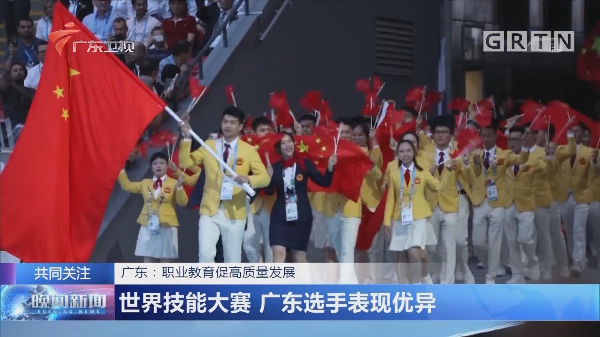 广东:职业教育促高质量发展 世界技能大赛 广东选手表现优异