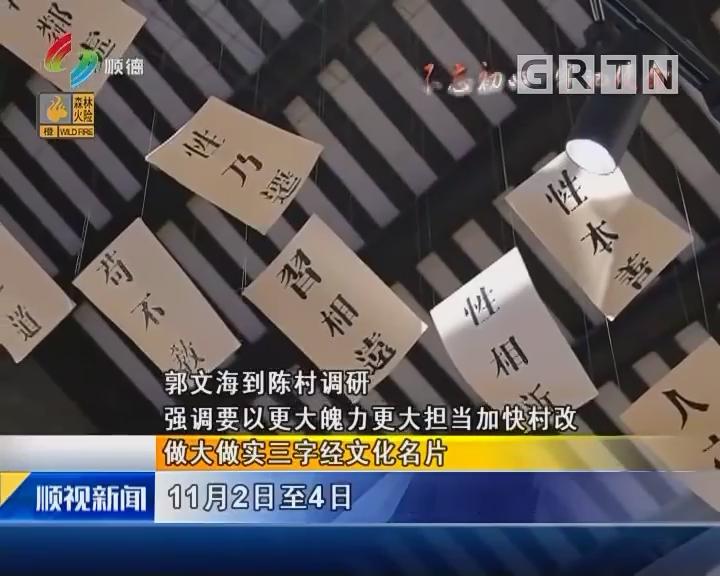 郭文海到陈村调研 强调要以更大魄力更大担当加快村改 做大做实三字经文化名片