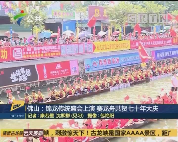 (DV现场)佛山:锦龙传统盛会上演 赛龙舟共贺七十年大庆