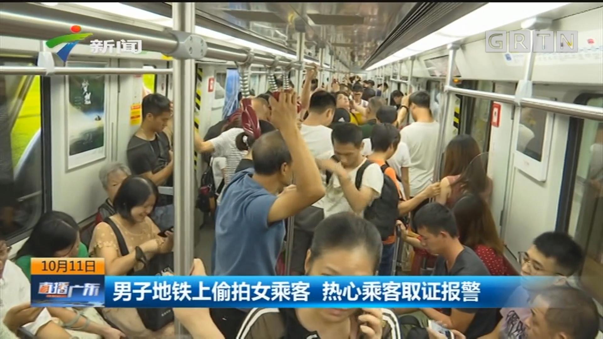 男子地铁上偷拍女乘客 热心乘客取证报警