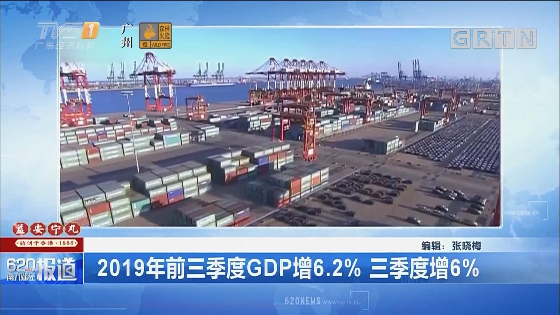 2019年前三季度GDP增6.2% 三季度增6%